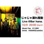 【終了】じゃじゃ漏れ騒動 ライブ@Bar hana.