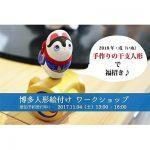 博多人形師・田中勇気さんが「fukuoka体感ラボ vol.7【博多人形絵付けワークショップ】」の講師として出演されます