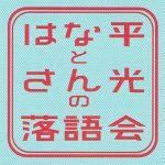 【終了】第5回 福岡落語「ふくらく 〜はな平・さん光二人会〜」
