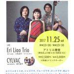 【終了】「Eri Liao Trio アルバム発売記念ライブ in 福岡」LIVE:Eri Liao Trio、CYLVAC