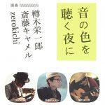 【終了】「音の色を聴く夜に」演奏:樽木栄一郎、斎藤キャメル、zerokichi