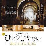 【終了】劇団純情サイダー#2「Not alone」