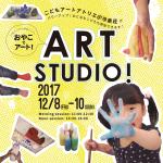 【終了】おやこでアート!ART STUDIO!