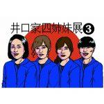 【終了】井口家4姉妹展③