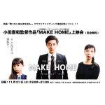 【終了】山形国際ムービーフェスティバル入選作品「MAKE HOME」上映会