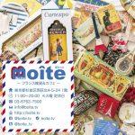 【終了】「Boîte ぼわっと」2017年 秋冬の出張イベント