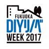 【終了】福岡DIYリノベWEEK2017(冷泉荘はイベント全体の案内所)