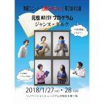 【終了】朗読ユニット「loveカルテット」第2回本公演 『元祖noisyプログラム / ジャンヌ・ダルク』