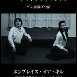 ナイトフライトシアター プレ旗揚げ公演『エンブレイス・オア・キル』