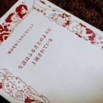 【終了】岸井大輔新刊「始末をかくと前後の戯曲」刊行記念トークイベントin冷泉荘