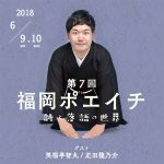 【終了】第7回福岡ポエイチ