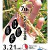 【終了】たのしイネ7周年記念文化祭 ~おわりは、はじまり。未来への種をまこう。~