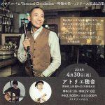 【終了】豊田耕三ソロアルバム 『Internal Circulation〜呼吸の巴〜』リリースツアー