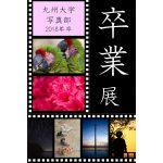 【終了】九州大学写真部 卒業展