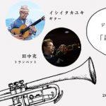 【終了】イシイタカユキと田中充の ジャズ・ワークショップ&ライヴ「話すように演奏する」