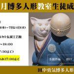 7月に田中勇気博多人形工房 生徒成果展がはかた伝統工芸館で開催されます。博多人形師・田中勇気さんの実演もあります。