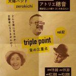 【終了】triple point〜音の三重点vol.2