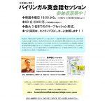 A42号 FUKUOKA ART NINJA・徳永昭夫さんが「日本語もOK!バイリンガル英会話セッション」をスタート、参加者募集中です!