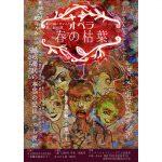 【終了】劇団誠〈せい〉第二回公演 オペラ春の枯葉