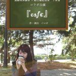 演劇喫茶藤家×綜合藝能座家 下衆會 コラボ公演 『cafe』