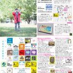 月刊冷泉荘2018年8月号できました!