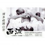 【終了】「博多祇園山笠 西流」〜山崎伸子 写真展〜