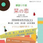 【終了】夢語り千夜公演「栞の恋」にて、FUKUOKA ART NINJA 徳永昭夫さんがパフォーマンス&舞台美術にて参加されます