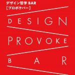 【終了】芸術工学50周年記念事業 デザイン基礎論連続シンポジウム・デザイン哲学Bar「プロボケバー」 第6回「デザインのヒューマニズム2.0」
