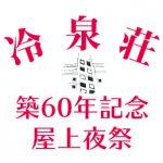 【終了】冷泉荘 築60年記念 屋上夜祭