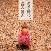 【終了】「冬を待つ、音の響き」 Chima & zerokichi