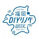 【終了】福岡DIYリノベWEEK2018(冷泉荘はイベント全体の案内所)