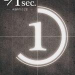 【終了】5人写真展「1秒展」