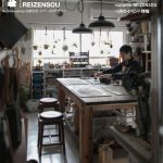 月刊冷泉荘2019年1月号できました!