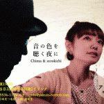 【終了】「音の色を聴く夜に」 Chima & zerokichi
