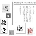 【終了】劇団純情サイダー朗読公演「切り抜きの虚像」