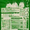 【終了】非・売れ線系ビーナス 番外公演 『ハイザンヘイVol.1』