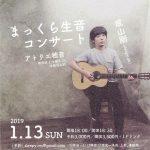【終了】「まっくら生音コンサート」 演奏:成山剛(sleepy.ab)