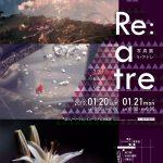 【終了】Re: a tre 写真展リ・アトレ