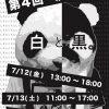【終了】「洒落市場(しゃれいちば)」   第4回テーマ「白と黒」
