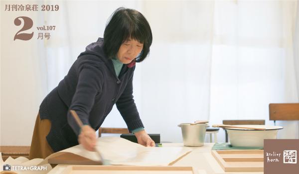 月刊冷泉荘2019年2月号