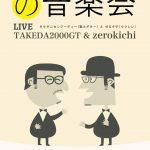 【終了】「満月前夜の音楽会」 LIVE:TAKEDA2000GT(歌とギター) & zerokichi(ウクレレ)