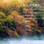 【終了】九州大学写真部 三月展