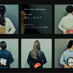 【終了】Dance Company   楽描−Rakugaki−  ダンス公演 『想イ、カタチ』