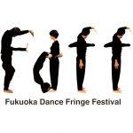 【終了】福岡ダンスフリンジフェスティバルvol.12 「トークイベント – ダンスフェスティバルはどこへ行く?」