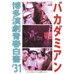 【終了】バカダミアン「博多演劇青春白書'31」