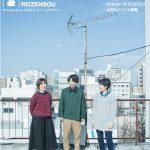 月刊冷泉荘2019年4月号できました!