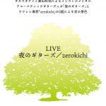 「新緑の季節の音景 ギターとウクレレの夜〜博多篇」LIVE:夜のギターズ/zerokichi