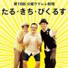【終了】「火曜ウクレレ劇場 vol.18 たる・きち・ぴくるす」LIVE:樽木栄一郎/とんちピクルス/zerokichi
