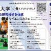 A10号・A21号の「ひびきの電子」さん、大丸福岡天神店でのイベント「九州工業大学 ✕ DAIMARU」に出店