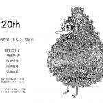 【終了】20th